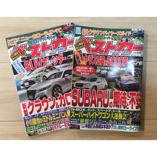 コウダンシャ(講談社)のベストカー    2018年  5月、6月号(アート/エンタメ/ホビー)