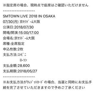SMTOWN チケット(K-POP/アジア)