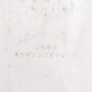 ルンルン様専用ページ(はんこ)