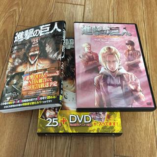 コウダンシャ(講談社)の進撃の巨人 25巻 限定版(アニメ)
