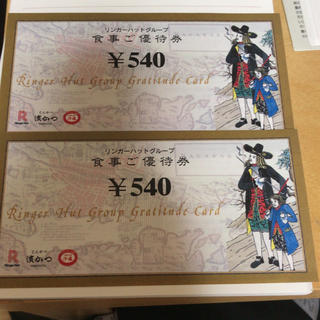 リンガーハット(リンガーハット)のゆーちゃん様専用ページ(レストラン/食事券)