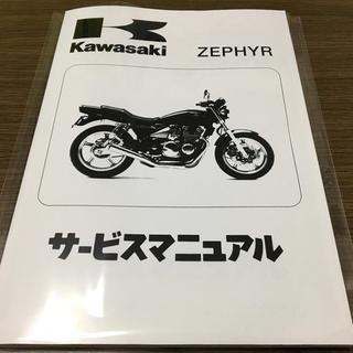 ☆ゼファー400☆サービスマニュアル 送料無料 ゼファー ZEPHYR(カタログ/マニュアル)
