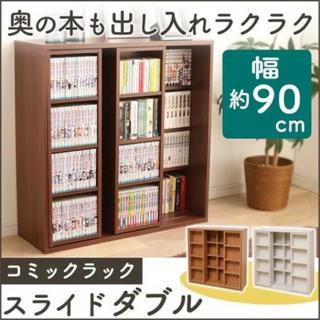 【送料無料】スライド ダブル 本棚 大容量 幅90 コミックラック(本収納)