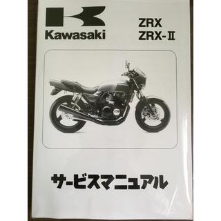 ☆ZRX400☆サービスマニュアル 送料無料 ZRX(カタログ/マニュアル)
