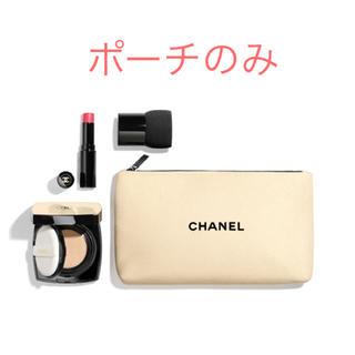 シャネル(CHANEL)の新品 限定 CHANEL レ ベージュ タッチアップ キット ポーチのみ(ポーチ)