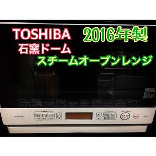 トウシバ(東芝)の東芝 スチームオーブンレンジ 石窯ドーム ER-ND7 16年製(電子レンジ)