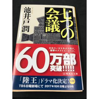 シュウエイシャ(集英社)の池井戸潤 七つの会議(文学/小説)