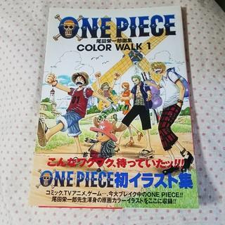 シュウエイシャ(集英社)のOne piece : Color walk : 尾田栄一郎画集 1(イラスト集/原画集)