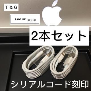 アップル(Apple)のiPhone 純正品 ライトニングケーブル 充電ケーブル 2本 純正 充電器(バッテリー/充電器)