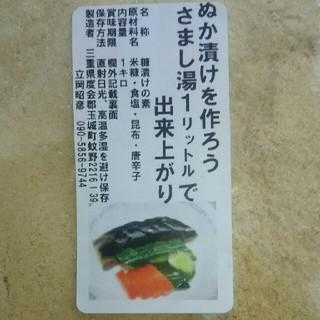 ぬか床1キロ、特別栽培米のミルキークィーンを使用  糠床