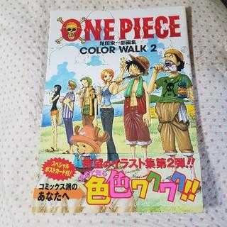 シュウエイシャ(集英社)のOne piece : color walk : 尾田栄一郎画集 2(イラスト集/原画集)