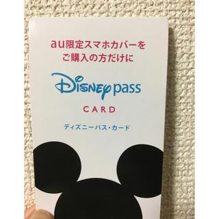 ディズニー(Disney)のディズニーパス・カード(その他)