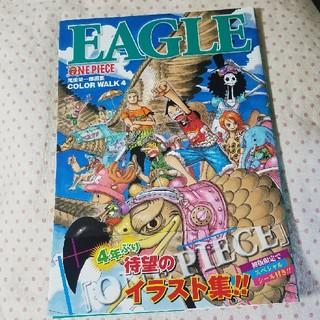 シュウエイシャ(集英社)のOne piece : color walk : 尾田栄一郎画集 4 EAGLE(イラスト集/原画集)