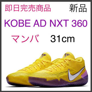 ナイキ(NIKE)のKOBE AD NXT 360(スニーカー)