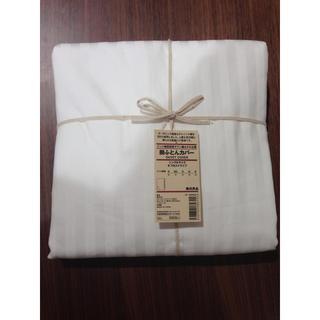 無印良品 サテン織 掛け布団カバー シングル オフ白ストライプ