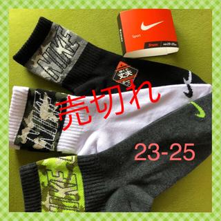 ナイキ(NIKE)の【ナイキ】 モノトーン(足首迷彩柄) キッズ靴下 23-25センチ 3足セット(ソックス)