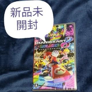 ニンテンドースイッチ(Nintendo Switch)の翌日発送可能  新品未開封 マリオカート8デラックス(家庭用ゲームソフト)