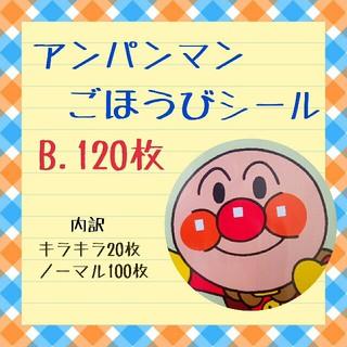 120枚【アンパンマンごほうびシール】(トレーニングパンツ)