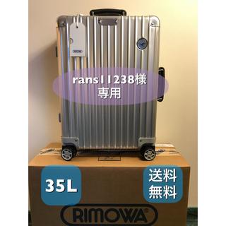 リモワ(RIMOWA)のリモア ルフトハンザ クラシックフライト 35リットル 4輪  Rimowa(トラベルバッグ/スーツケース)