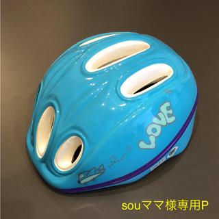 幼児用ヘルメット♡49〜54cm(自転車)