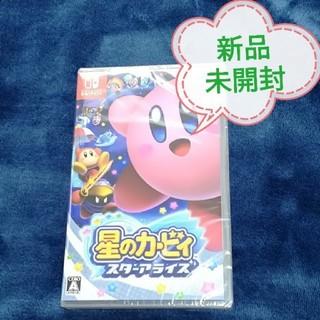 ニンテンドースイッチ(Nintendo Switch)の翌日発送可能 新品未開封 星のカービィスターアライズ(家庭用ゲームソフト)