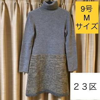 ニジュウサンク(23区)のほぼ新品☆23区ワンピース(ひざ丈ワンピース)