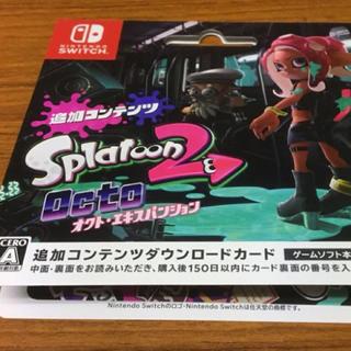 ニンテンドースイッチ(Nintendo Switch)のスプラトゥーン2 オクト・エキスパンション (家庭用ゲームソフト)