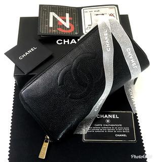 シャネル(CHANEL)のあーさん さま専用♡ 6/30まで  CHANEL キャビアスキン  長財布(財布)
