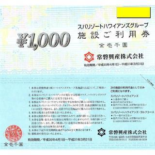 ハワイアンズ 宿泊券・飲食券(館内利用券)1000円券 40枚(宿泊券)