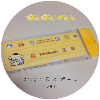 サンリオ(サンリオ)の新品未使用◎ ポムポムプリンお箸とスプーンset(弁当用品)