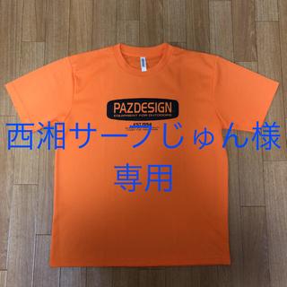 西湘サーフじゅん様専用 パズデザインTシャツ×2(ウエア)