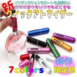 クイックアトマイザー こぼさず注入 香水 詰め替え 瓶  レディース メンズ (ユニセックス)
