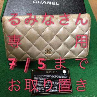 シャネル(CHANEL)のCHANEL★長財布(財布)