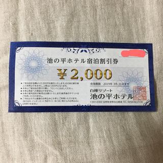 池の平ホテル 2000円 割引券(宿泊券)