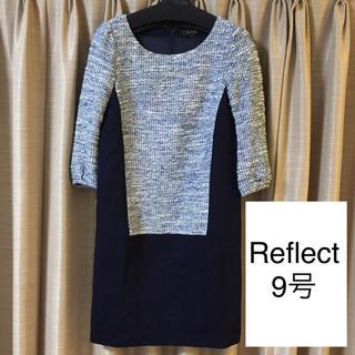 リフレクト(ReFLEcT)のReflectワンピース(ひざ丈ワンピース)