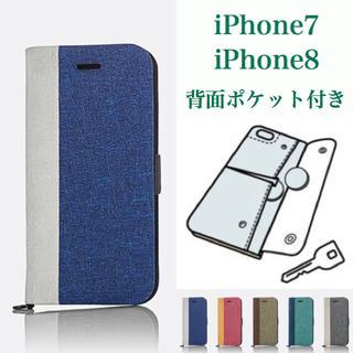 エレコム(ELECOM)のiPhone7/8 背面ポケット 【ネイビー】 手帳型ソフトレザーカバー(iPhoneケース)