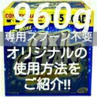 オキシクリーン960g(洗剤/柔軟剤)