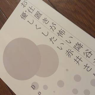 同人誌 赤安(BL)