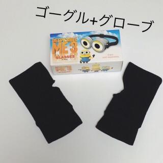 新品【ゴーグル+手袋】ミニオンズ(キャラクターグッズ)