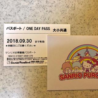 サンリオ(サンリオ)のサンリオピューロランド チケット&割引券(遊園地/テーマパーク)