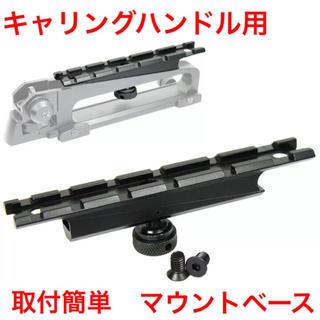 キャリング ハンドル 用 マウントベース M4 M4A1 M16 マウントリン(カスタムパーツ)