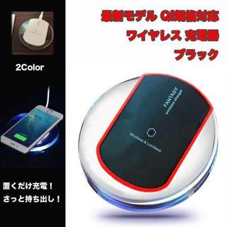 最新モデル QI規格 ワイヤレス充電器 スマホ IPHONE8~ 黒(PC周辺機器)
