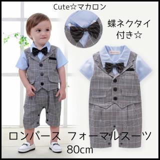 ロンパース カバーオール スーツ フォーマル 蝶ネクタイ ベスト 半袖 80cm(カバーオール)