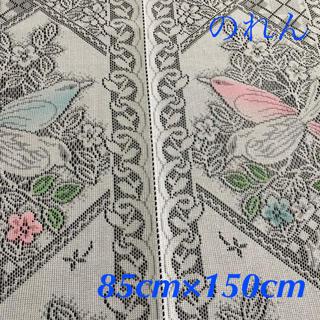 150cm丈のれん☆鳥と花々(85×150)レース(のれん)