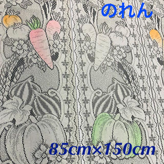 150cm丈のれん☆たっぷり野菜(85×150)レース(のれん)