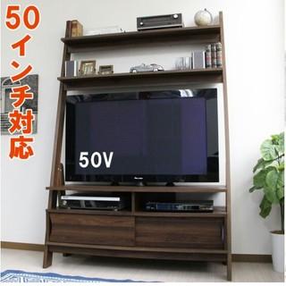 【北欧デザイン★新製品】 50インチ対応 テレビ台 収納棚付き ★オーク色