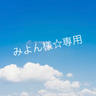 みよん様☆専用(K-POP/アジア)
