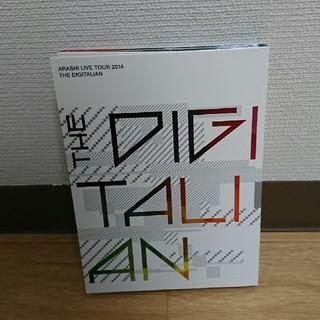 アラシ(嵐)の嵐  THE DEGITALIAN  デジタリアン 初回 Blu-ray(ミュージック)