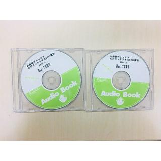 中谷彰宏「お掃除デトックス 心がスッキリする50の魔法」オーディオCD(朗読)
