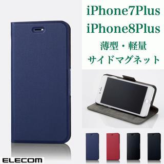 エレコム(ELECOM)の★iPhone7Plus/8Plus 薄型・軽量【ネイビー】マグネットフラップ(iPhoneケース)